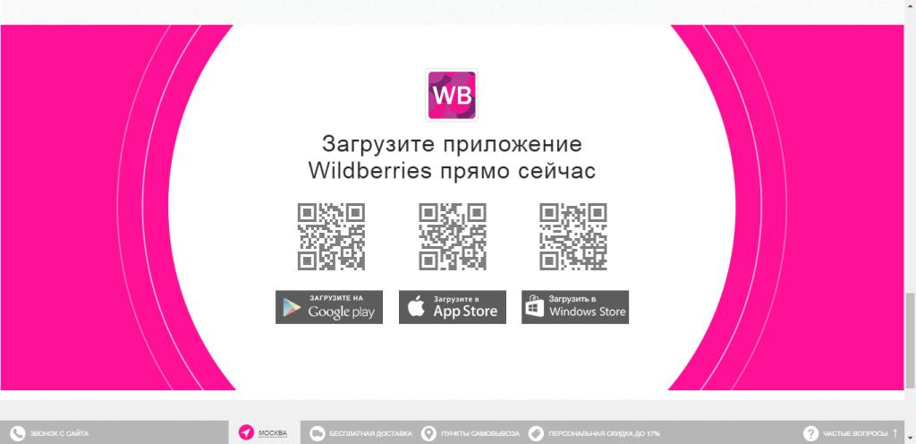 Wildberries_App-1024x496