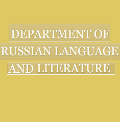 department of russian language and literature