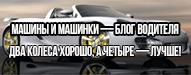 driver-blog.ru