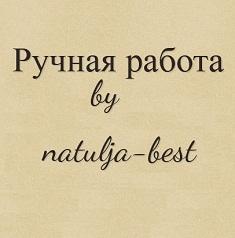 natulja-best