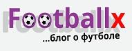 footballx.ru