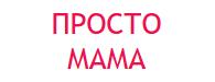 prosto-mama.ru